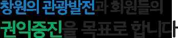 창원의 관광발전과 회원들의 권익증진을 목표로 합니다. Changwon Tourism Conference inc